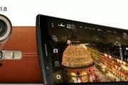 LG G4 Pro Leaked