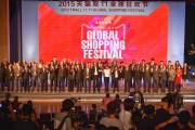 Launching of Alibaba's 2015 Global Shopping Festival
