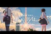 'Kimi No Na Wa' Movie Makes It To Oscars: Shinkai The Next Miyazaki?