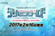 PS4「デジモンワールド -next 0rder- INTERNATIONAL EDITION(ネクストオーダー インターナショナルエディション)」グラフィック比較映像